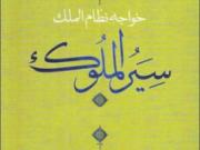Seiar-Al-Moluk__Siasat_Nameh_-139501151512