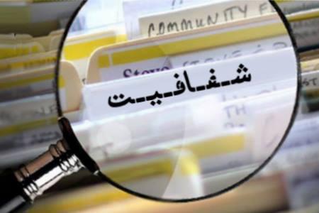 shafafiat-139504111026