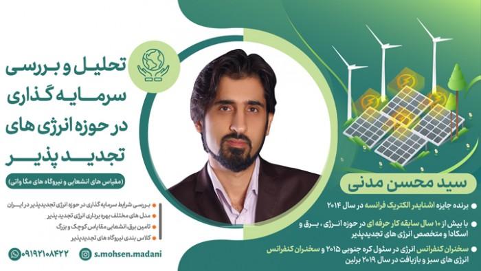 تحلیل سرمایه گذاری در حوزه انرژی های تجدیدپذیر در ایران