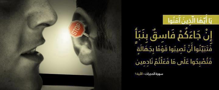 O you who have faith!